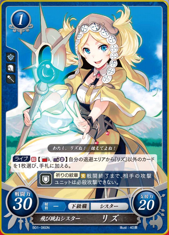 File:FE0 Lissa.png
