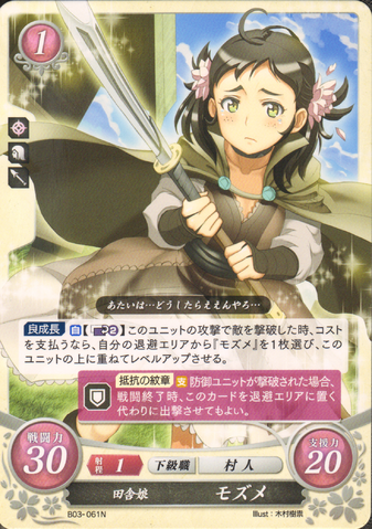 File:Cipher Mozume.png