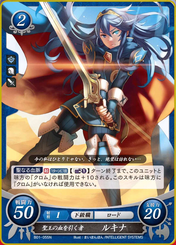File:FE0 Lucina2.png