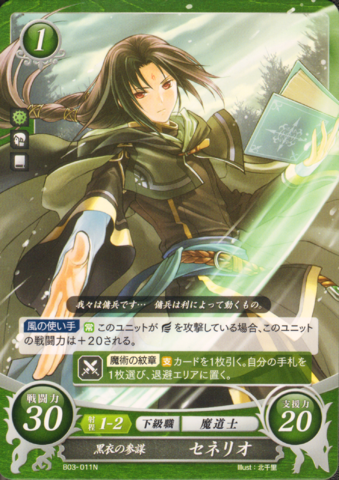 File:Cipher Soren3.png