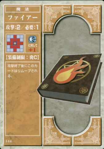 File:Fire (TCG Series 1).jpg