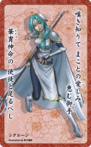 File:Sigrun card 25.jpg