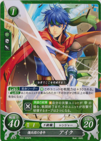 File:Cipher Ike 4.png