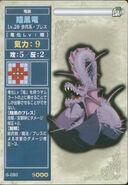 Darkness Dragon TCG