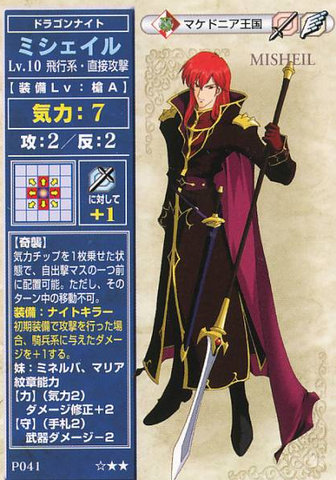 File:Michalis TCG.png