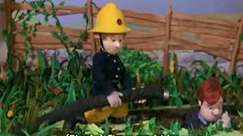 File:Fireman Sam ejection pipe