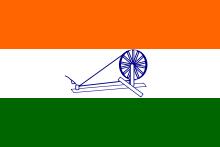 File:Swaraj Flag.png