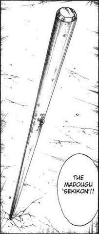File:Sekikon.jpg