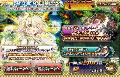 Ev51-eventscreen