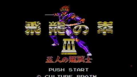 Hiryuu no Ken III - 5 Nin no Ryuu Senshi (FAMICOM Game) Gameplay