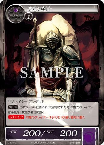 File:Swordsman of Despair.jpg