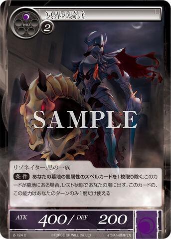 File:Underworld Cavalry.jpg