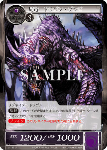File:Corpse Dragon, Dragon Zombie.jpg