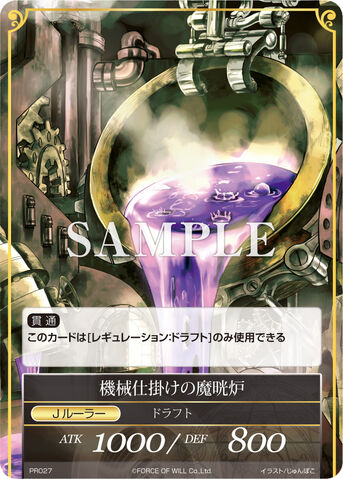 File:Clockwork Magic Furnace (J).jpg