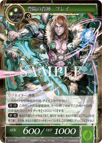 File:Noble God of the Ceremonial Sun, Frey.jpg