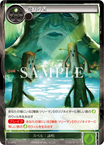 File:Spring of Magic Power.jpg