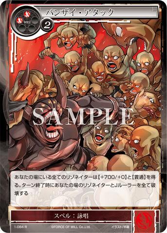 File:Banzai Attack.jpg