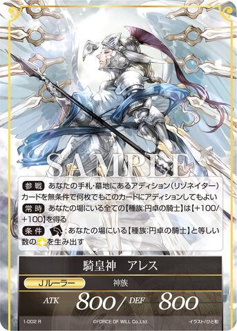File:Knight God Emperor, Ares.jpg