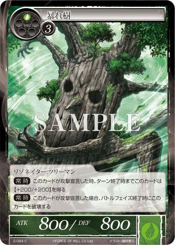 File:Rampaging Tree.jpg