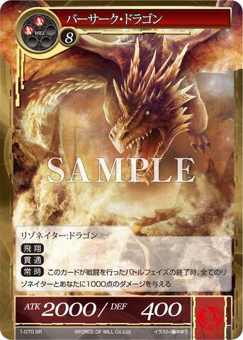 File:Berserk Dragon.jpg