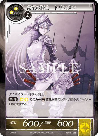 File:Longing Knight, Tristan.jpg