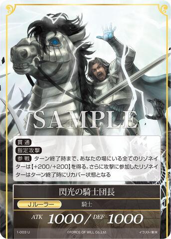 File:Commander of the Flash Knights (J).jpg