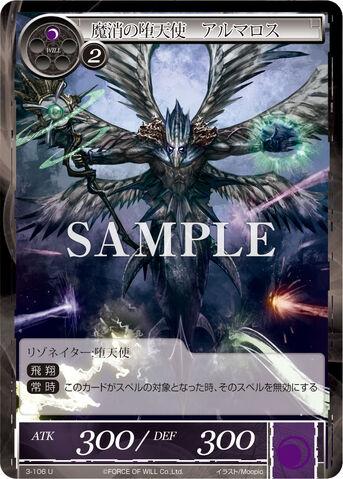File:Fallen Angel of Magical Consumption, Armaros.jpg