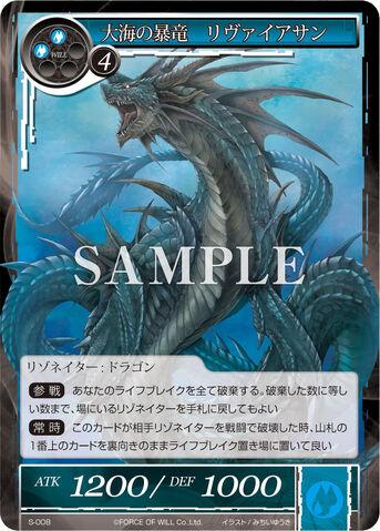 File:Berserk Dragon of the Ocean, Leviathan.jpg
