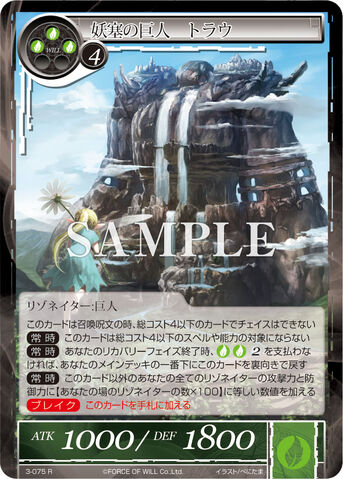 File:Demon Barrier Giant, Torau.jpg