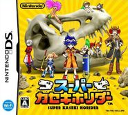 Super-Fossil-Fighters-Cover-1-