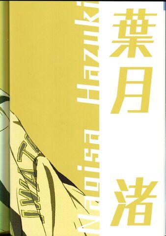 File:2 Nagisa Hazuki.jpg