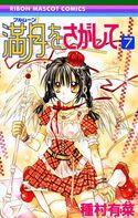 Japanese - Full Moon vol. 7
