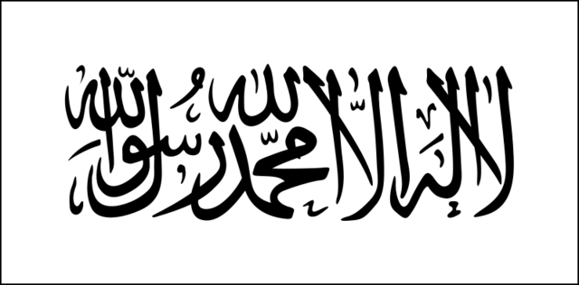 File:Flag of Jihad.png