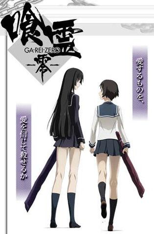 File:Ga Rei Zero.jpg