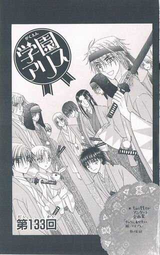 Gakuen Alice Chapter 133 jp