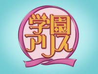 Gakuen Alice Anime Logo