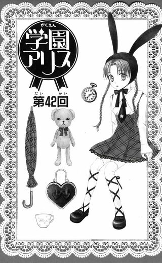 Gakuen Alice Chapter 042 jp