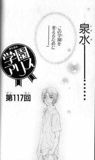 Gakuen Alice Chapter 117 jp