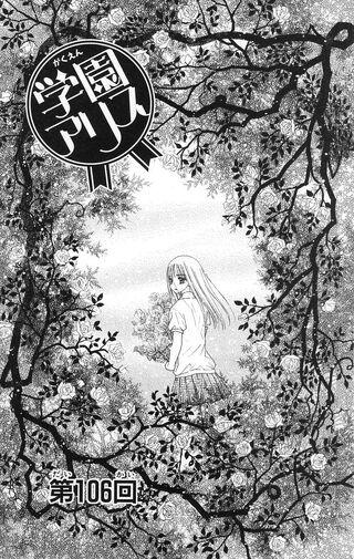 Gakuen Alice Chapter 106 jp