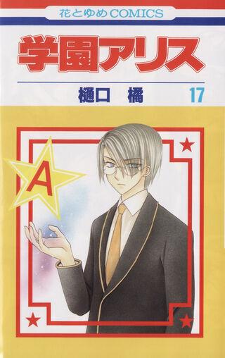 Gakuen Alice Manga v17 jp cover