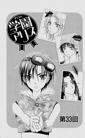 File:Gakuen Alice Chapter 033 jp.jpg