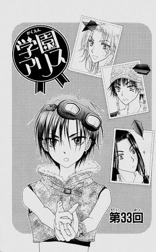 Gakuen Alice Chapter 033 jp
