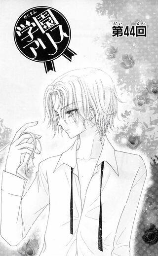 Gakuen Alice Chapter 044 jp