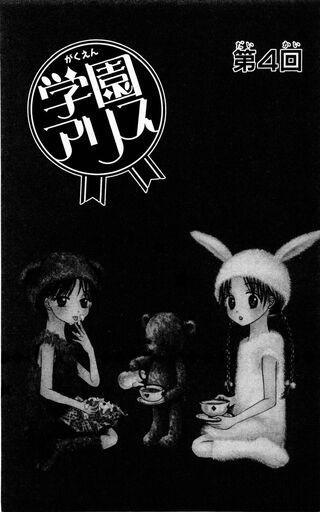 Gakuen Alice Chapter 004 jp