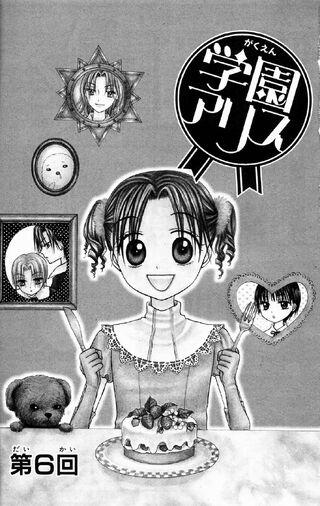 Gakuen Alice Chapter 006 jp