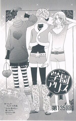File:Gakuen Alice Chapter 135 jp.jpg
