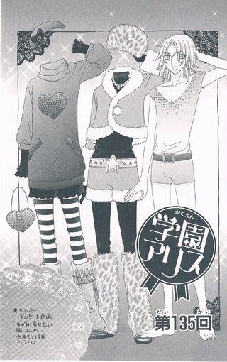 Gakuen Alice Chapter 135 jp