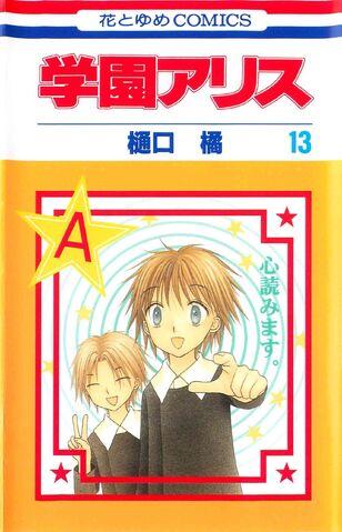 File:Gakuen Alice Manga v13 jp cover.jpg