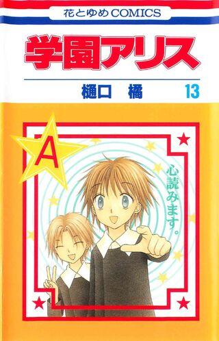 Gakuen Alice Manga v13 jp cover