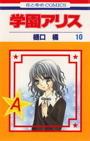 File:Gakuen Alice Manga v10 jp cover.jpg